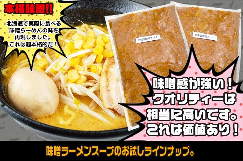 味噌ラーメンスープ 業務用