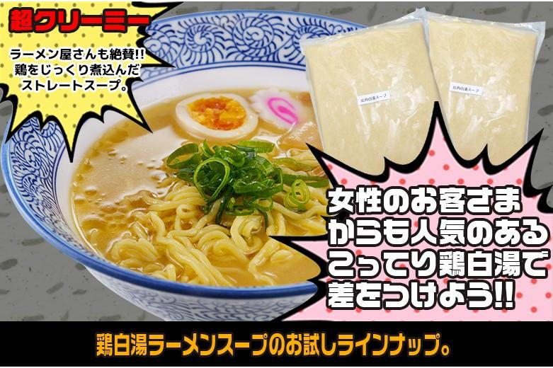 鶏白湯ラーメンスープ販売