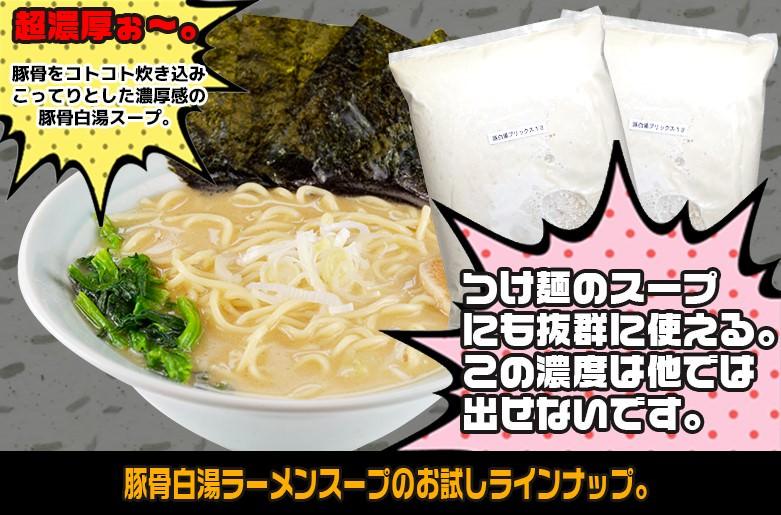 豚骨濃厚白湯ラーメンスープ