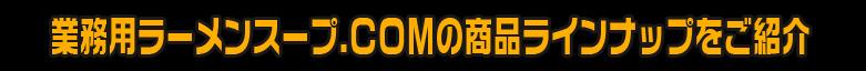 業務用ラーメンスープ.COMの商品ラインナップをご紹介